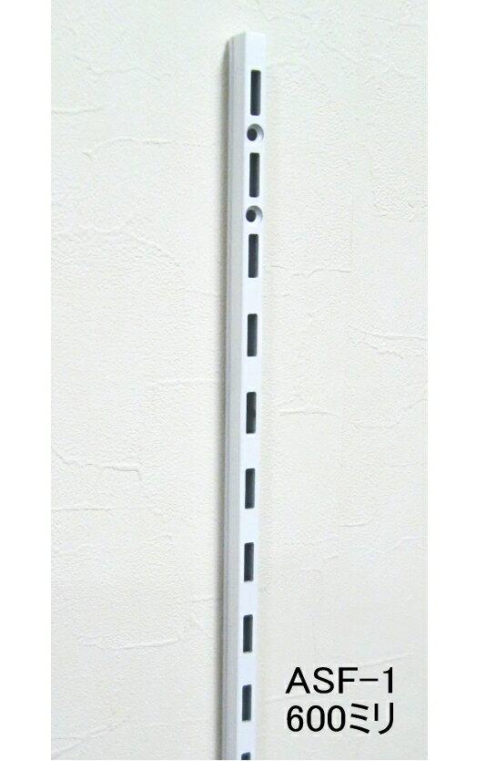 ロイヤル ASF-1 チャンネルサポート Aホワイト 600ミリ(ガチャ柱・棚柱) 1本単位の販売です。
