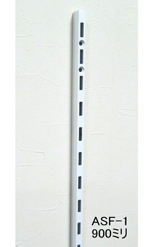 ロイヤル ASF-1 チャンネルサポート Aホワイト 900ミリ(ガチャ柱・棚柱)1本単位の販売です。