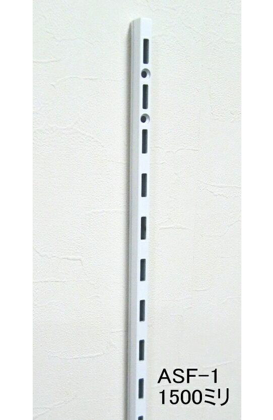 ロイヤル ASF-1 チャンネルサポート Aホワイト 1500ミリ(ガチャ柱・棚柱)1本単位の販売です。