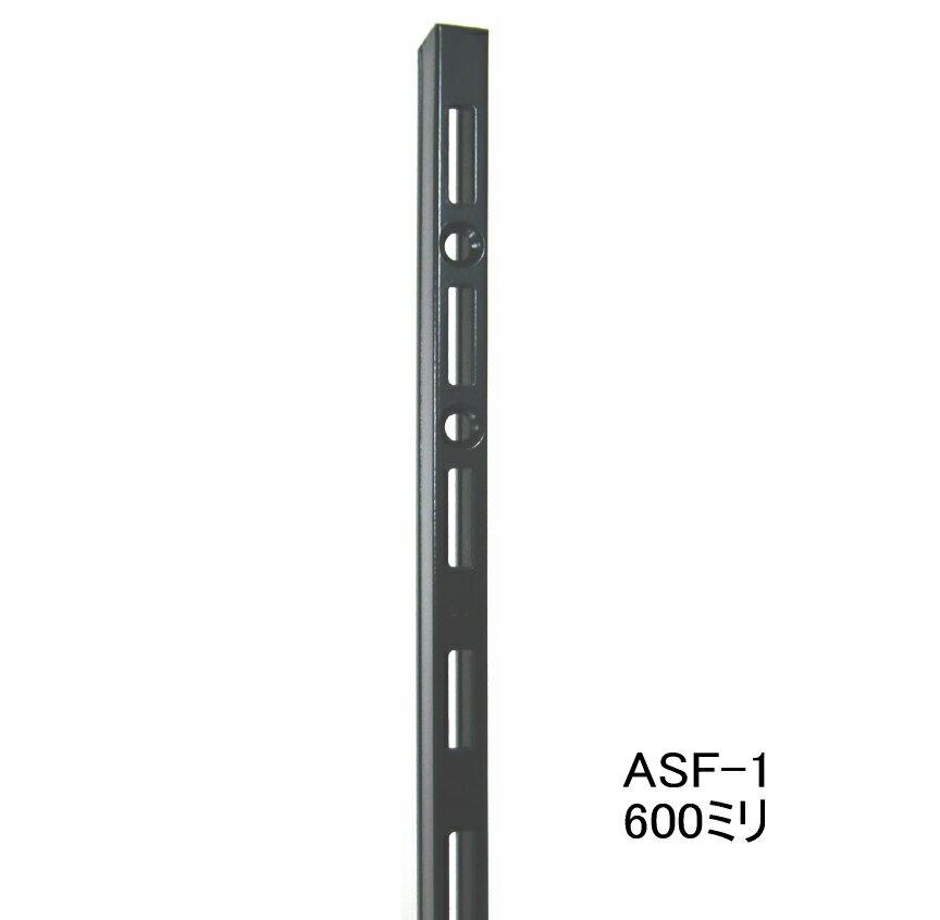 ロイヤル ASF-1 チャンネルサポート Aブラック 600ミリ(ガチャ柱・棚柱)1本単位の販売です。シックな内装に似合う黒が新登場!