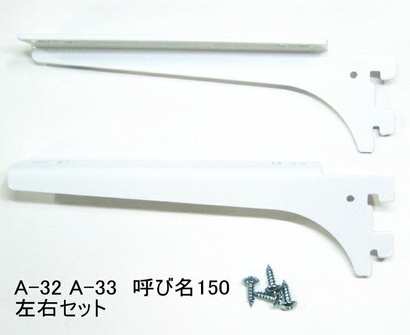 ロイヤル 木棚板専用ブラケットウッドブラケット 左右セットAホワイト 呼び名150(実寸法157ミリ)4組まで1通のメール便可