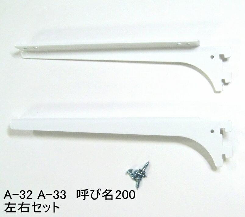 ロイヤル 木棚板専用ブラケットウッドブラケット 左右セットAホワイト 呼び名200(実寸法207ミリ)3組まで1通のメール便可