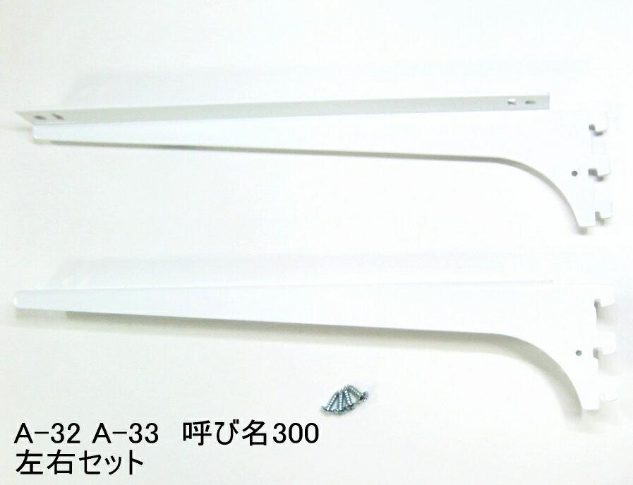ロイヤル 木棚板専用ブラケットウッドブラケット 左右セットAホワイト 呼び名300(実寸法307ミリ)1組まで一通のメール便可