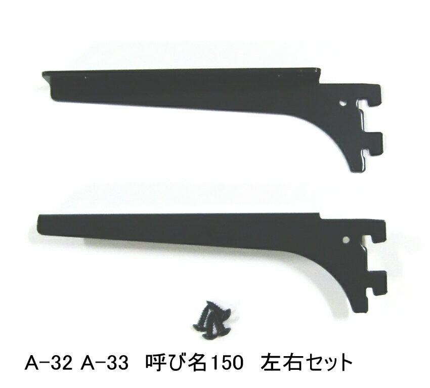 ロイヤル 木棚板専用ブラケットウッドブラケット 左右セットAブラック 呼び名150(実寸法157ミリ)4組まで1通のメール便可