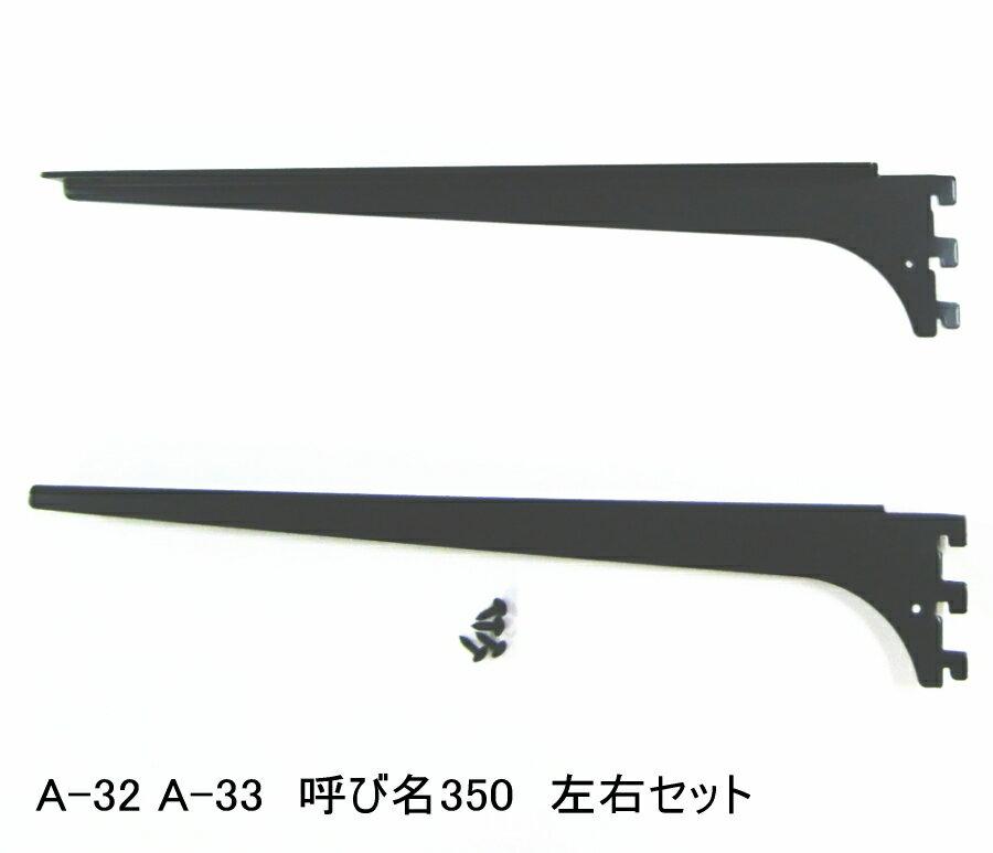 ロイヤル 木棚板専用ブラケットウッドブラケット 左右セットAブラック 呼び名350(実寸法357ミリ)