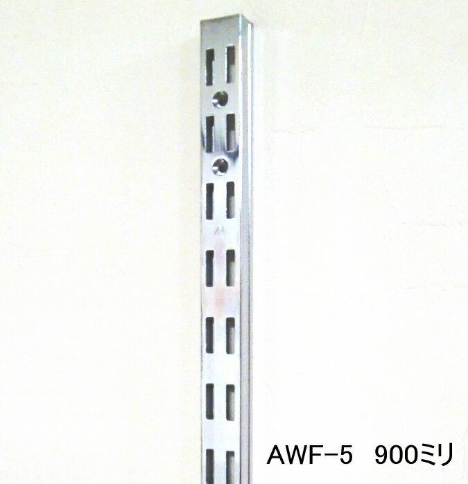 ロイヤル AWF-5 チャンネルサポートクローム 900ミリ 便利!ダブルの棚受けレール(ガチャ柱・棚柱)1本単位の販売です。