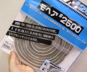 モヘアタイプシール材(すき間テープ)幅9ミリ×毛の高さ9ミリ×長さ2.5m 水に強く、丈夫です Ye...
