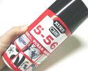 KURE CRC556(クレ556) 320ml サビ止めの定番品です。
