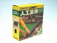 人工芝用両面テープ