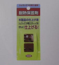キズなおしま専科専用耐熱保護剤単品20cc