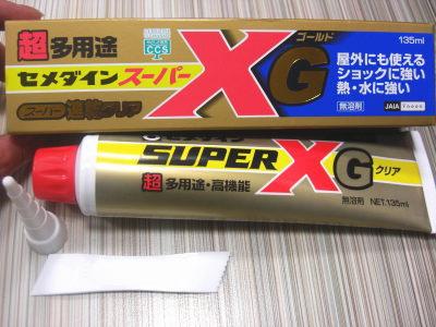 接着剤スーパーXG万能タイプの速乾型135ml