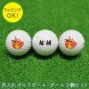 ゴルフ ボール名入れ3個セット