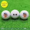 ゴルフボール 写真入り 3個