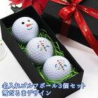 ゴルフボール3個セット雪だるまデザイン