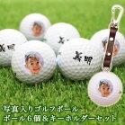 写真入りゴルフボール6個キーホルダーセット