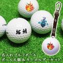 <あす楽>ゴルフボール ゴルフ ボール 名 入れ6個& キー...