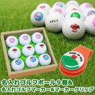 名入れゴルフボール 9個 & 名入れゴルフマーカー & マーカークリップ
