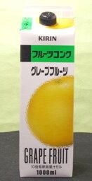 ギフト プレゼント 敬老の日 家飲み キリン フルーツコンク グレープフルーツ1L 10倍希釈シロップ 12本(2ケース)単位 送料無料