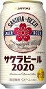 ギフト プレゼント お中元 ビール サッポロ サクラビール2020 350ml缶 6缶パック×4入 2ケース単位48本入り サッポロビール 送料無料