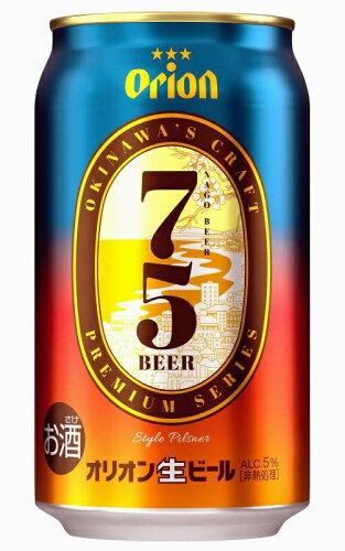 ギフト プレゼント 父の日 家飲み ビール アサヒ オリオン 75BEER(ナゴビール) 350ml缶 6缶パック×4入...