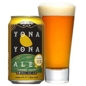 ギフト プレゼント 敬老の日 家飲み ビール クラフトビール ヤッホー よなよなエール 350ml缶 2ケース48本入り...