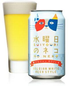 ギフト プレゼント 敬老の日 家飲み ビール クラフトビール ヤッホー 水曜日のネコ 350ml缶 2ケース48本入り ...