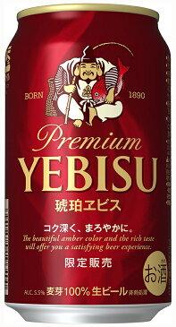 【2ケース単位】【送料無料!】(北海道、沖縄、離島は除く。配送は佐川急便で。)サッポロ琥珀エビス350ML缶(6缶パック×4入=24本×2)2ケース売り