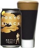 ギフト プレゼント お中元 ビール クラフトビール ヤッホー 東京ブラック 350ml缶 1ケース 24本入 ヤッホーブルーイング 送料無料