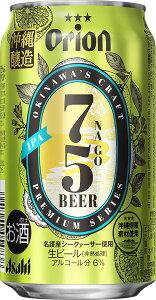 ギフト プレゼント 敬老の日 家飲み ビール アサヒ オリオン 75BEER(ナゴビール) IPA 350ml缶 24本...