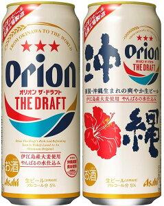 ギフト プレゼント 敬老の日 家飲み ビール アサヒ オリオン ドラフト 500ml缶 24本 アサヒビール 送料無料