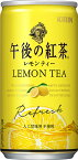 送料無料 清涼飲料水 紅茶 キリン 午後の紅茶 レモンティー 185g缶 1ケース(20本入り) キリンビバレッジ k清涼飲料