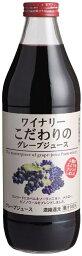 ノンアルコール 清涼飲料水 果汁100%ジュース アルプスジュース ワイナリーこだわりのグレープジュース 1L瓶 5本 日本・長野県 塩尻市