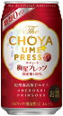 スピリッツ梅酒TheCHOYA梅星プレッソ350ml缶5%1ケース単位24本入りチョーヤ梅酒