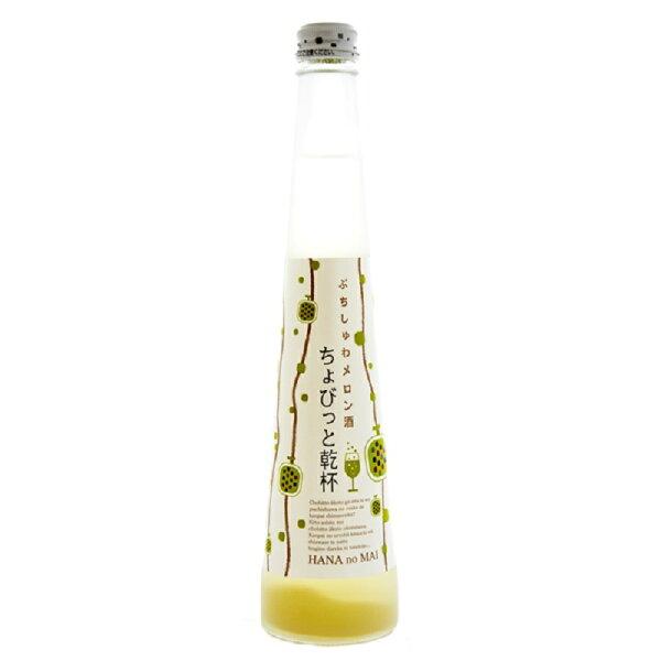スパークリング日本酒ちょびっと乾杯メロン300mlぷちしゅわメロン酒日本酒贈り物花の舞酒造静岡県