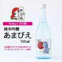 ギフト プレゼント 家飲み 家呑み 清酒 日本酒 純米吟醸 あまびえ 720ml瓶 1本 兵庫県 沢の鶴