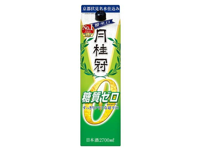 ギフト プレゼント 8本まで送料1本分 月桂冠糖質ゼロ2.7Lパック 清酒 京都府 月桂冠