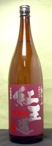 「紅王道無濾過」1800mlアルコール25°熊本県:恒松酒造本店