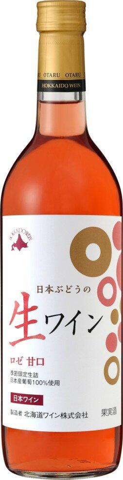 おたるワイン12本まで送料1梱包分北海道、沖縄、離島除く。ヤマト運輸北海道ワイン2017年おたる日本ぶどうの生ワインロゼロゼ・甘口720ml日本・北海道小樽市