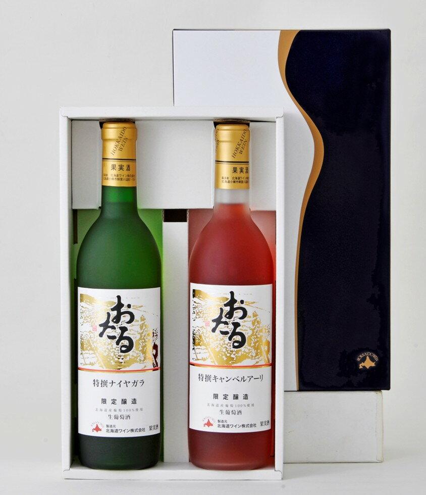 おたるワイン特撰ワイン2本セットOTW2-434A720ml×2本北海道ワイン日本・北海道小樽市