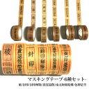 いろんな所に貼りたくなる 面白いマスキングテープ 9選 I ミライノシテン