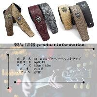 P&Pギター/ベース用ストラップPU皮革全7種