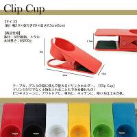 クリップカップホルダーマグカップ対応レッド/ブラック/ホワイト/イエロー/グリーン/ブルー