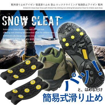 靴用 簡易式 滑り止め アイゼン 左右セット フリーサイズ ブラック/グリーン