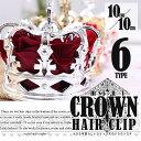 ミニ王冠 クリップ式 全6種