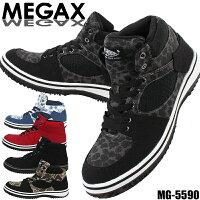 MEGAX(メガックス) 安全靴 スニーカー mg-5590