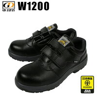 GD JAPAN 安全靴 W1200 JSAA規格 A種認定