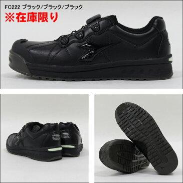 【送料無料】 ディアドラ DIADORA 安全靴 FINCH フィンチ スニーカー ローカット ダイヤル JSAA規格A種 耐摩耗性 全4色 24.5cm-29cm