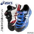 安全靴スニーカー・アシックス(asics)FCP102ウィンジョブJSAA規格A種認定【送料無料】