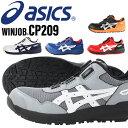 アシックス asics 安全靴 boa ウィンジョブ メンズ レディース スニーカー 白 黒 赤 青 グレー 作業靴 全5色 22.5cm-30cm FCP209 1271A029