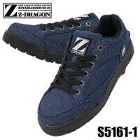 安全靴  Z-DRAGON S5161-1